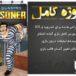 دانلود Running Prisoner 2D یونیتی