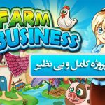 دانلود Farm Business یونیتی