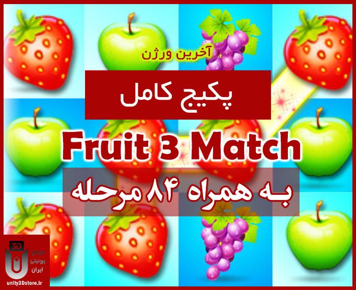 دانلود Match 3 Fruit Puzzle یونیتی