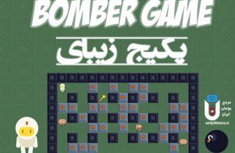 دانلود پکیج Bomber Game Kit یونیتی