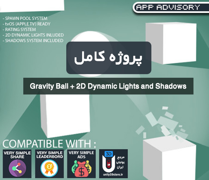 Gravity Ball + 2D Dynamic Lights and Shadows