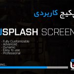 پکیج USplash Screen یونیتی