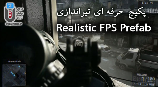 Realistic-FPS-Prefab-cover