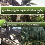 Ancient-Environment-cover