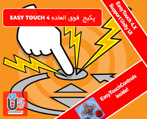 Easy-Touch-4---cover