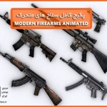Modern-Firearms-Animated-cover