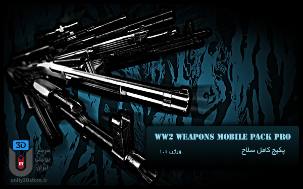 WW2-Weapons-Mobile-Pack-Pro--Cover