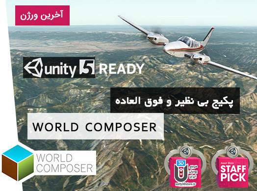 WorldComposer-Cover
