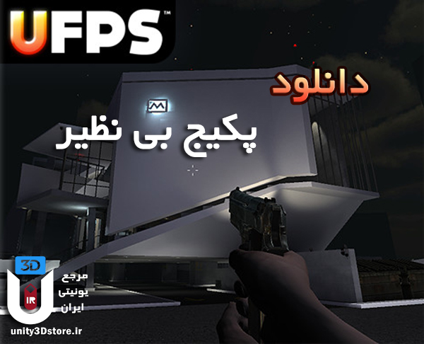 UFPS-Ultimate-FPS---Cover