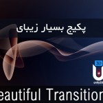دانلود Beautiful Transitions یونیتی