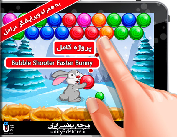 دانلود Bubble Shooter Easter Bunny یونیتی
