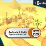 دانلود پکیج Egyptian Cartoon Pack یونیتی