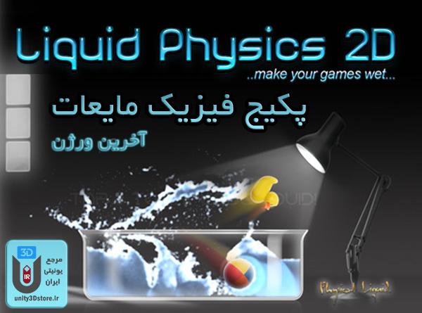 دانلود پکیج بسیار زیبای فیزیک مایعات Liquid Physics 2D یونیتی