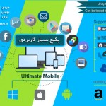 دانلود Ultimate Mobile یونیتی