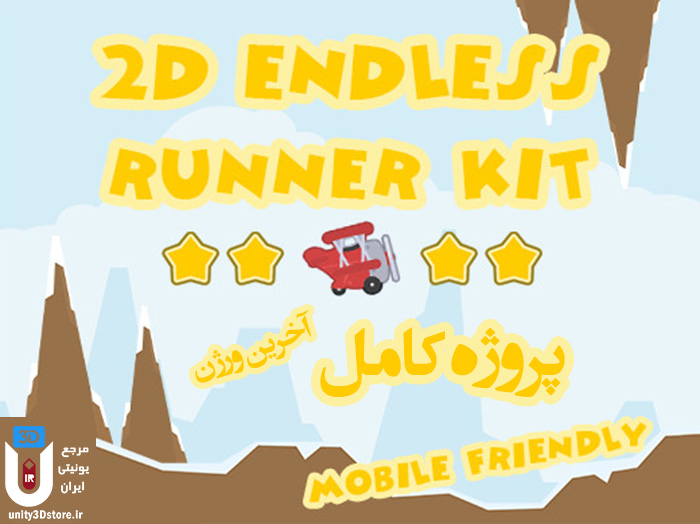 دانلود 2D Endless Runner Kit یونیتی