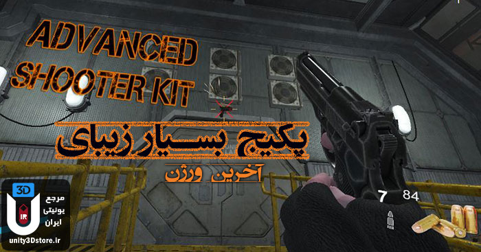 دانلود Advanced Shooter Kit یونیتی