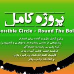 دانلود Impossible Circle - Round The Balls یونیتی