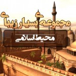 دانلود محیط اسلامی و خاورمیانه یونیتی