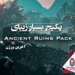 دانلود Ancient Ruins Pack یونیتی