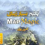 دانلود MapMagic World Generator یونیتی