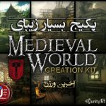 دانلود Medieval World Creation Kit یونیتی