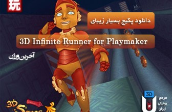 3D Infinite Runner for Playmaker