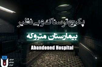پکیج فوق العاده بیمارستان متروکه