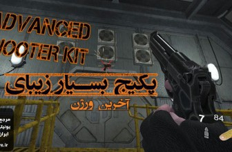 پروژه کامل Advanced Shooter Kit