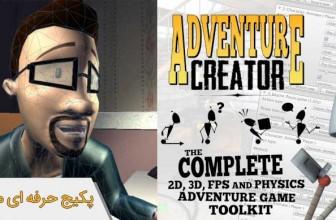 پکیج حرفه ای Adventure Creator