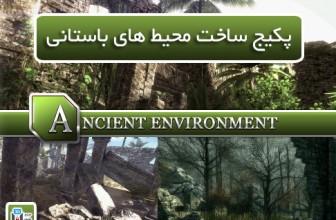 پکیج ساخت محیط های باستانی