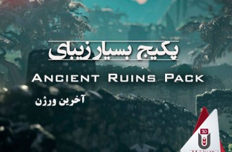 پکیج بسیار زیبای Ancient Ruins Pack