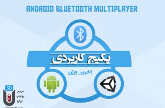پکیج Android Bluetooth Multiplayer (Pro)