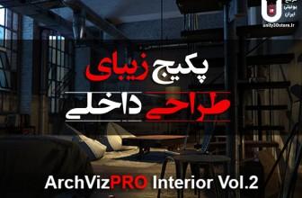 پکیج زیبای ArchVizPRO Interior Vol.2
