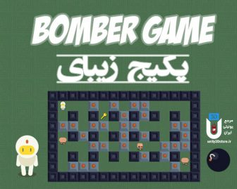 پکیج Bomber Game Kit