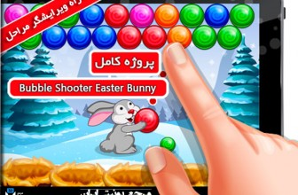 پروژه کامل Bubble Shooter Easter Bunny