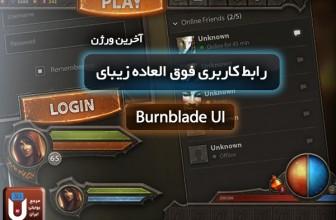 رابط کاربری Burnblade