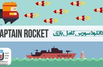 سورس کامل بازی Captain Rocket