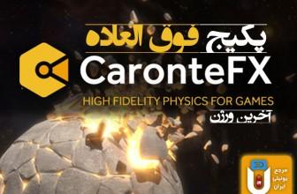 پکیج بی نظیر CaronteFX