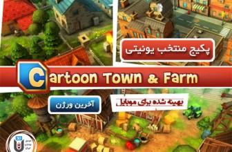 پکیج بسیار زیبای Cartoon Town and Farm