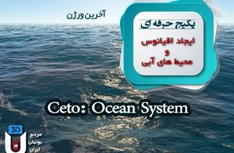 پکیج ایجاد اقیانوس و محیط های آبی