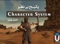 پکیج بی نظیر Character System