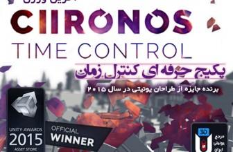 پکیج فوق العاده کنترل زمان Chronos