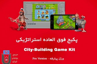 City-Building Game Kit