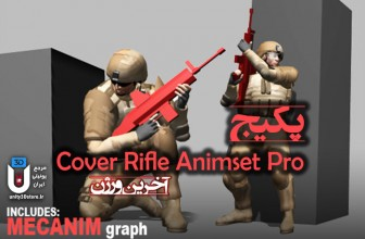 پکیج Cover Rifle Animset Pro