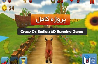 پروژه کامل Crazy Ox Endless 3D Running Game