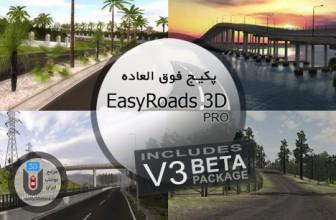 EasyRoads3D Pro