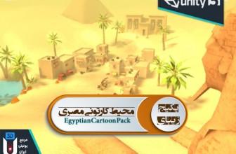 پکیج کارتونی محیط مصری
