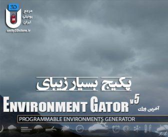 پکیج زیبای Environment Gator v5