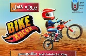 پروژه کامل Extreme Bike Racer