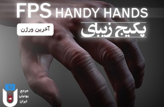 پکیج FPS Handy Hands